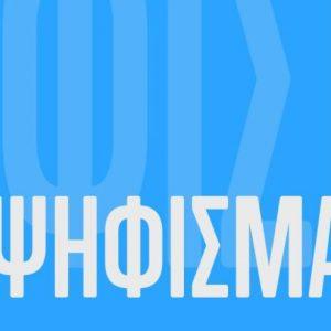 Ψήφισμα των δημοτών Σισανίου για την οριστική απόρριψη κατασκευής υδροηλεκτρικής ΜΠΕ