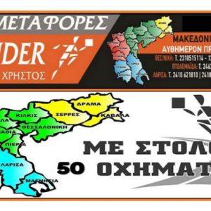 Πτολεμαίδα: Eταιρεία αναλαμβάνει αφιλοκερδώς τη μεταφορά προϊόντων ειδών πρώτης ανάγκης στην ευρύτερη περιοχή της Ελασσόνας