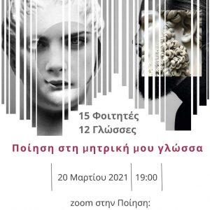 Πανεπιστήμιο Δυτικής Μακεδονίας: Διαδικτυακή Εκδήλωση με αφορμή την παγκόσμια ημέρα Ποίηση, το Σάββατο 20 Μαρτίου