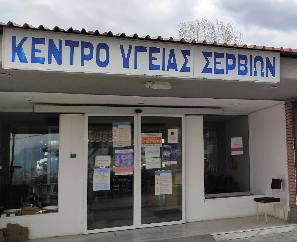 """Κέντρο Υγείας Σερβίων: """"Έχουμε ξεπεράσει τους 4000 εμβολιασμούς, από την 3η Απριλίου που ξεκινήσαμε"""""""