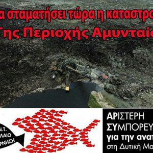 Αριστερή  Συμπόρευση  για την Ανατροπή στη Δυτική Μακεδονία:   Πρόταση για Ορυχείο Αμυνταίου και λύση περιβαλλοντικών προβλημάτων της γύρω Περιοχής