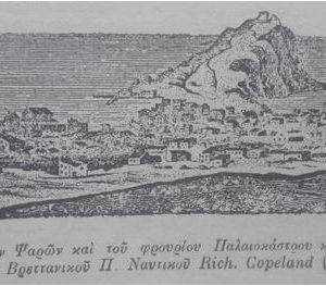 Ιωάννης (Νάνος) Τσόντζας, ο Κοζανίτης ήρωας στο ολοκαύτωμα των Ψαρών (Του δασκάλου Ηλία Γάγαλη)