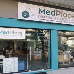 Το κατάστημα MedPlace, στην Κοζάνη, συμπλήρωσε 3 μήνες λειτουργίας –  Ένα μεγάλο ευχαριστώ σε όλο τον κόσμο