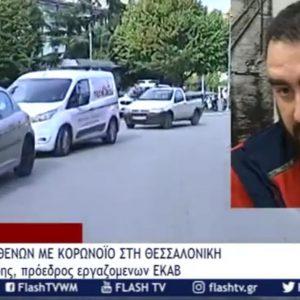 ΕΚΑΒ Δ. Μακεδονίας: Διακομιδές ασθενών με κορωνοϊό στη Θεσσαλονίκη, λόγω πληρότητας των νοσοκομείων κυρίως σε Κοζάνη & Καστοριά – Τι λέει για το θέμα Πρόεδρος των Εργαζομένων του ΕΚΑΒ Δυτικής Μακεδονίας Θωμάς Σαραφίδης (Bίντεο)