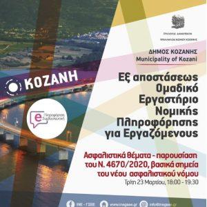 """Δήμος Κοζάνης: Εξ΄ αποστάσεως εκδήλωση νομικής πληροφόρησης """"Ασφαλιστικά θέματα-Παρουσίαση του Ν.4670/2020, βασικά σημεία του νέου ασφαλιστικού νόμου"""""""