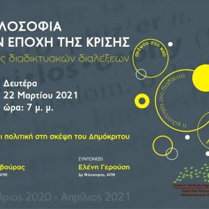 """Σύνδεσμος Φιλολόγων Κοζάνης: Διαδικτυακή διάλεξη """"Ηθική και πολιτική στη σκέψη του Δημόκριτου"""", τη Δευτέρα 22 Μαρτίου"""