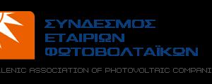 ΣΥΝΔΕΣΜΟΣ ΕΤΑΙΡΙΩΝ ΦΩΤΟΒΟΛΤΑΪΚΩΝ (HELAPCO): Ανοιχτή επιστολή προς τον Πρωθυπουργό για τις επενδύσεις ΑΠΕ στη Δυτική Μακεδονία