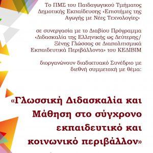 Πανεπιστήμιο Δυτικής Μακεδονίας: Διαδικτυακό Συνέδριο με θέμα «Γλωσσική Διδασκαλία και Μάθηση στο Σύγχρονο Εκπαιδευτικό και Κοινωνικό Περιβάλλον»