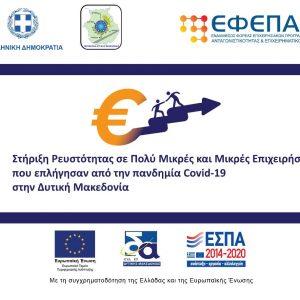Υπογράφηκε η (3η) τροποποίηση της Αναλυτικής Πρόσκλησης της Δράσης «Ενίσχυση Μικρών και Πολύ Μικρών Επιχειρήσεων που επλήγησαν από την πανδημία Covid-19 στην Δυτική Μακεδονία» – Έναρξη Αιτημάτων καταβολής χρηματοδότησης