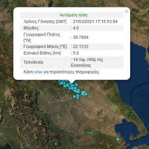 kozan.gr: Σεισμική δόνηση μεγέθους 4.1 της κλίμακας Ρίχτερ, με επίκεντρο την ευρύτερη περιοχή της Ελασσόνας και εστιακό βάθος μόνο 10,6 χλμ., σημειώθηκε στις 19:15 – Ιδιαίτερα αισθητή και στην Π.Ε. Κοζάνης