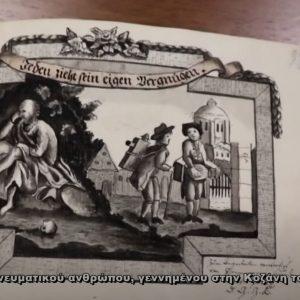 Θησαυροί της Βιβλιοθήκης Κοζάνης: Λεύκωμα του Ευφρόνιου Ραφαήλ Πόποβιτς (Bίντεο)