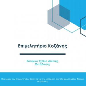 Προτάσεις του Επιμελητηρίου Κοζάνης για την κατάρτιση του Εδαφικού Σχεδίου Δίκαιης Μετάβασης (Ε.Σ.ΔΙ.Μ.)
