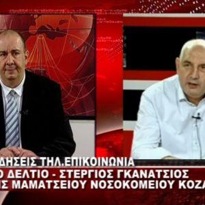 "kozan.gr: Στέργιος Γκανάτσιος: ""Εδώ και 10 μέρες το νοσοκομείο της Κοζάνης δέχεται πολύ μεγάλη πίεση, λόγω του πολύ μεγάλου αριθμού των κρουσμάτων που έχουμε – Δίνονται εξιτήρια αλλά με το που αδειάζουν τα κρεβάτια γεμίζουν πάλι – Τα αποτελέσματα της νοσηλείας των ασθενών είναι καλύτερα από αυτά της περιόδου Οκτωβρίου- Νοεμβρίου"" (Βίντεο)"