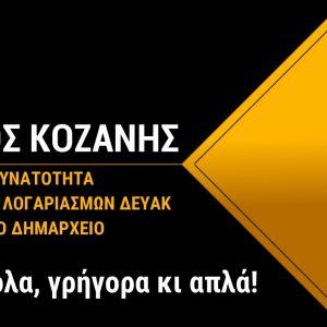 Δήμος Κοζάνης: Νέα δυνατότητα εξυπηρέτησης – Πληρωμές των λογαριασμών της ΔΕΥΑΚ στο Δημαρχείο