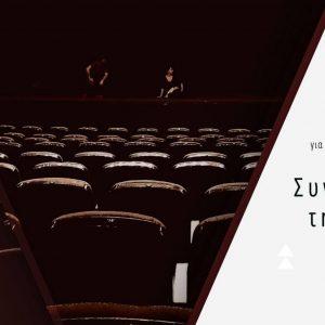 Το Πανεπιστήμιο Δυτικής Μακεδονίας, με αφορμή την Παγκόσμια Ημέρα Θεάτρου, διοργανώνει διαδικτυακή εκδήλωση με τίτλο «Συν-θέτοντας