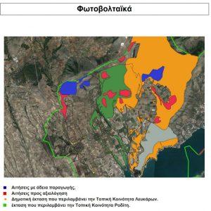 Ο Δήμος Σερβίων κοινοποιεί την εξέλιξη των δραστηριοτήτων που αφορούν στις ΑΠΕ εντός των ορίων του έως την 17η Μαρτίου 2021
