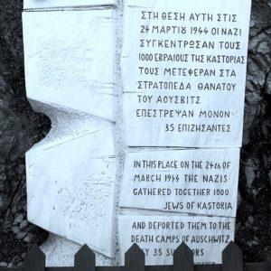 """""""Ημέρα Μνήμης"""" Εβραϊκής Κοινότητας Καστοριάς"""