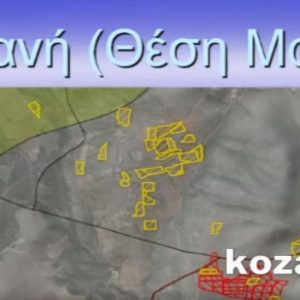 kozan.gr: Επιβεβαιώνεται, πλέον, επισήμως, η πληροφορία που θέλει την εταιρεία Kiefer να αφήνει το δάσος της Μεσιανής και να βγάζει καινούριες άδειες για 85 φωτοβολταϊκούς σταθμούς στην κτηματική περιοχή Ροδίτη Σερβίων  – Ακούστε τι είπε στη σημερινή συνεδρίαση του Περιφερειακού Συμβουλίου ο Διευθυντής Περιβάλλοντος – Περιφέρειας Δυτικής Μακεδονίας, Δ. Αλβανός (Bίντεο)