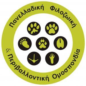 """Πανελλαδική Φιλοζωική Περιβαλλοντική Ομοσπονδία προς το Δήμο Εορδαίας: """"Καταγγελία για παράνομες περισυλλογές, μετακινήσεις, εγκλεισμό αδέσποτων ζώων στο Δημοτικό σας κυνοκομείο – Έλεγχοι σε εθελοντικά καταφύγια"""""""