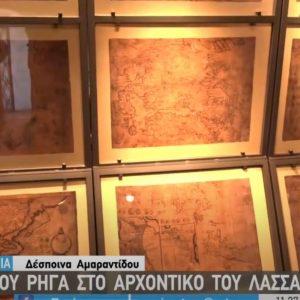 Ο Ρήγας Φεραίος και η «Χάρτα της Ελλάδος» στην Κοζάνη (Bίντεο)