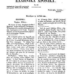 ΜΕΣΟΛΟΓΓΙ, 28 Μαΐου 1824 – Ο Σιατιστινός Δημήτριος Παυλίδης στέλνει επιστολή στον δάσκαλο του Αδαμάντιο Κοραή ζητώντας του βιβλία για το σχολείο του Μεσολογγίου (Γράφει ο Λάζαρος Γ. Κώτσικας)