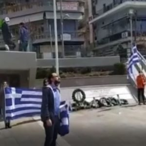 kozan.gr: Μικρή ομάδα συμπολιτών μας, με ελληνικές σημαίες, βρέθηκε λίγο μετά τις 12 το μεσημέρι στην κεντρική πλατεία Κοζάνης – Απήγγειλαν τον Εθνικό Ύμνο και φώναξαν συνθήματα  (Βίντεο)