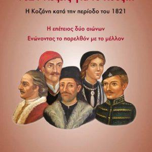 Η Παρέμβαση τιμά την Επέτειο των 200 χρόνων από την Επανάσταση του 1821 με την έκδοση «1821 λέξεις για το χθες… Η Κοζάνη κατά την περίοδο του 1821»