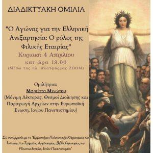 Πρωτοβουλία Νέων Κοζάνης: Διαδικτυακή εκδήλωση με τίτλο «Ο Αγώνας για την Ελληνική Ανεξαρτησία: Ο ρόλος της Φιλικής Εταιρείας», την Κυριακή 4 Απριλίου