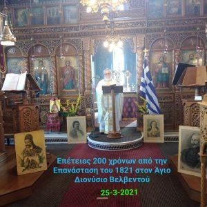 Η γιορτή των 200 χρόνων από την Επανάσταση των Ελλήνων το 1821  ''για του Χριστού την πίστη την αγία και της πατρίδος την ελευθερία''  στον Άγιο Διονύσιο Βελβεντού, της Ιεράς Μητροπόλεως Σερβίων και Κοζάνης (του παπαδάσκαλου Κωνσταντίνου Ι. Κώστα)