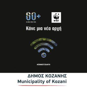 «Η Ώρα της Γης»: Ο Δήμος Κοζάνης συμμετέχει και φέτος στην παγκόσμια πρωτοβουλία για το περιβάλλον