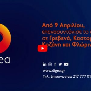 Η 2η Ψηφιακή Μετάβαση σε Γρεβενά, Καστοριά, Κοζάνη και Φλώρινα, έρχεται στις 9 Απριλίου – Το spot της digea (Βίντεο)