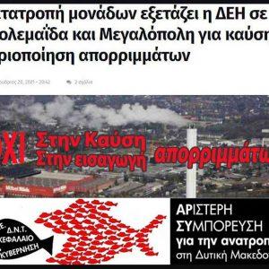 """Αριστερή Συμπόρευση για την ΑΝΑΤΡΟΠΗ στη Δυτική Μακεδονία: """"Ερώτηση στον Περιφερειάρχη για τη σχεδιαζόμενη καύση απορριμμάτων και την εισαγωγή 300.000 τόνων σκουπιδιών"""""""
