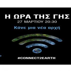 «Η Ώρα της Γης»: To Δημοτικό Σχολείο Γαλατινής συμμετέχει  στην παγκόσμια πρωτοβουλία  του WWF για το περιβάλλον