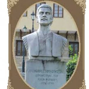 Μορφωτικός Όμιλος Σερβίων «Τα Κάστρα»: Θεοχάρης Τουρούντζιας, συμμάρτυρας του Ρήγα Φερραίου, με καταγωγή εκ μητρός από τα Σέρβια  (του Θεοχάρη Κατζάνου)