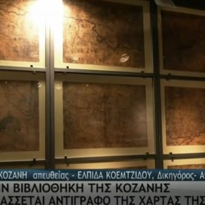 kozan.gr: H σημερινή (28/3) ζωντανή σύνδεση της ΕΡΤ με τη Δημοτική Χαρτοθήκη Κοζάνης (Αρχοντικό Λασσάνη) και την παρουσίαση της Χάρτας του Ρήγα Βελεστινλή (Βίντεο)