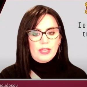 Η ενδιαφέρουσα διαδικτυακή εκδήλωση με τίτλο «Συν-θέτοντας τη θεατρική πράξη», που διοργάνωσε, το Σάββατο 27/3, το Πανεπιστήμιο Δυτικής Μακεδονίας, με αφορμή την Παγκόσμια Ημέρα Θεάτρου (Βίντεο)