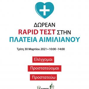 Δήμος Γρεβενών: Δωρεάν rapid test από τον ΕΟΔΥ στην Κεντρική Πλατεία Αιμιλιανού την Τρίτη 30 Μαρτίου 2021