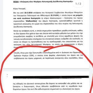 """Ολυμπία Τελιγιορίδου: """"Μνημόσυνο με ξένα κόλλυβα στο Αστυνομικό μέγαρο από την κα Αντωνίου"""""""