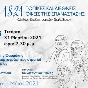 Σύνδεσμος Φιλολόγων Κοζάνης: «Ο Ιωάννης Φαρμάκης και οι αχαρτογράφητες ατραποί της Ιστορίας», την Τετάρτη 31 Μαρτίου