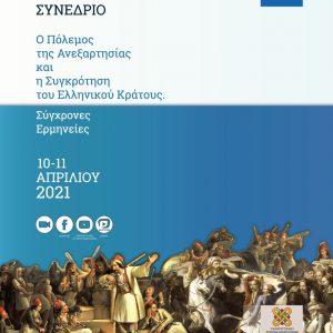 Πανεπιστήμιο Δυτικής Μακεδονίας & Ελληνική Εταιρεία Ιστορικών της Εκπαίδευσης: Διαδικτυακό Συνέδριο με τίτλο: «Ο Πόλεμος της Ανεξαρτησίας και η Συγκρότηση του Ελληνικού Κράτους. Σύγχρονες Ερμηνείες» στις 10 και 11 Απριλίου 2021