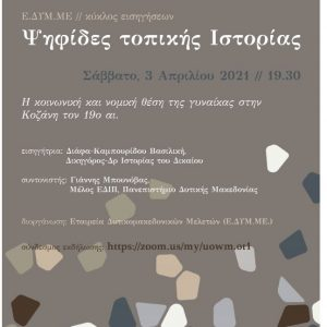"""Εταιρεία Δυτικομακεδονικών Μελετών (Ε.ΔΥΜ.ΜΕ.): Κύκλος εισηγήσεων με αντικείμενο την Ιστορία της Δυτικής Μακεδονίας και γενικό τίτλο """" Ψηφίδες Τοπικής Ιστορίας"""""""