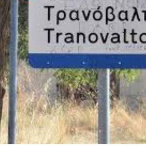 Τοπική Κοινότητα Τρανοβάλτου: Σύσταση Γραφείου Οικονομικών Θεμάτων
