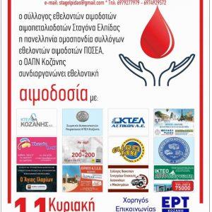 Σύλλογος Εθελοντών Αιμοδοτών Αιμοπεταλιοδοτών Σταγόνα Ελπίδας, μέλος της ΠΟΣΕ: Αιμοδοσία την Κυριακή 11 Απριλίου