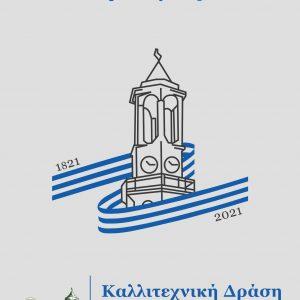 """Δήμος Γρεβενών: Παράταση έως τις 30 Απριλίου για την Μαθητική Δράση """"Ζωγραφίζουμε την Ελευθερία μας"""""""