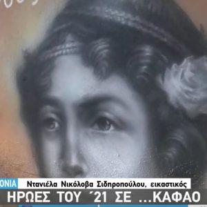 Βίντεο: Πτολεμαίδα: Η εικαστικός Ντανιέλα Νικόλοβα Σιδηροπούλου χρησιμοποιώντας έναν αερογράφο, μετατρέπει τα καφάο του ΟΤΕ σε έργα τέχνης (Βίντεο)