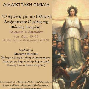 Διαδικτυακή ομιλία με θέμα «Ο Αγώνας για την Ελληνική Ανεξαρτησία: Ο ρόλος της Φιλικής Εταιρίας», την Κυριακή 4 Απριλίου