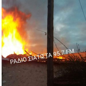 Φωτιά σε κατοικία στη Σιάτιστα – Kαταστράφηκε ολοσχερώς (Βίντεο & Φωτογραφίες)
