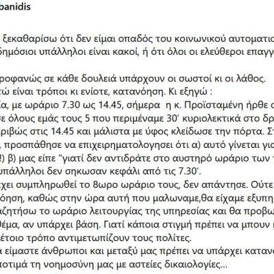 Ο Δικηγόρος Κοζάνης, Ι. Μπαλαμπανίδης, αναφέρεται στο ωράριο δημόσιας υπηρεσίας της περιοχής και την αντιμετώπιση που είχε