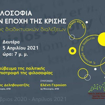 """Σύνδεσμος Φιλολόγων Κοζάνης και το Εργαστήριο Κοινωνικών και Μεταναστευτικών Σπουδών του Πανεπιστημίου Δυτικής Μακεδονίας: Διαδικτυακή διάλεξη με θέμα «Η φιλοσοφία στην εποχή της κρίσης» τη Δευτέρα 5 Απριλίου 2021, στις 7 μ. μ. με θέμα """"Το διακύβευμα της πολιτικής και η επιστροφή της φιλοσοφίας"""""""