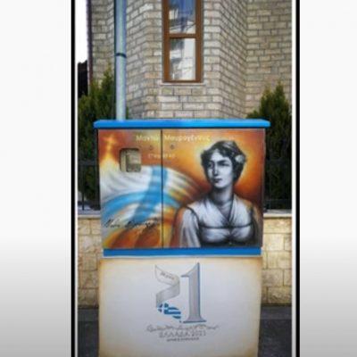 Το βίντεο που ετοίμασε ο Δήμος Εορδαίας για τη μετατροπή των καφάο του ΟΤΕ σε έργα τέχνης από την εικαστικό Ντανιέλα Νικόλοβα